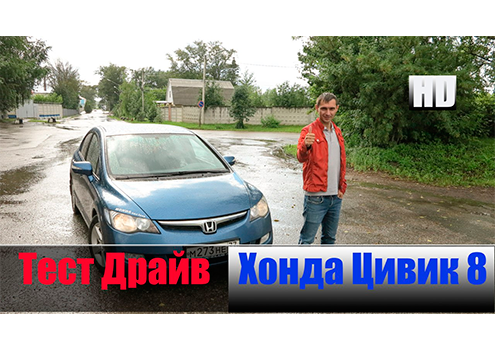 Тест драйв Honda Civic 8